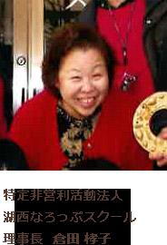 特定非営利活動法人湖西なろっぷスクール 理事長 倉田 栲子