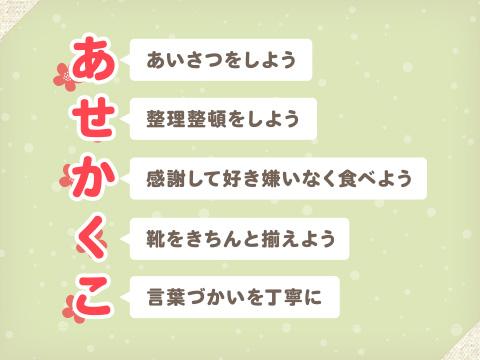 """なろっぷ児童クラブ""""あせかくこ"""""""